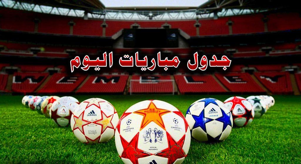 مواعيد مباريات اليوم الجمعة 8-11-2019.. القنوات الناقلة والمُعلقين