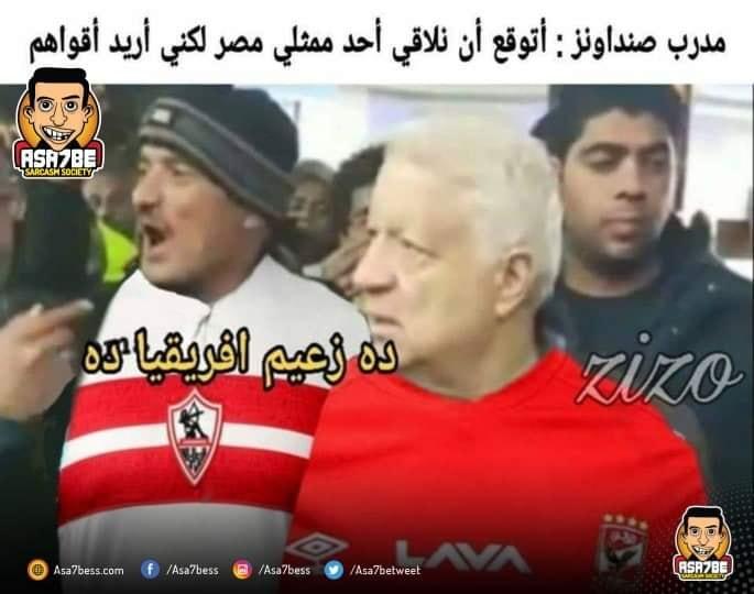 مرتضى منصور والراجل الـ وراه ركبوا التريند شاهد ضحك السنين