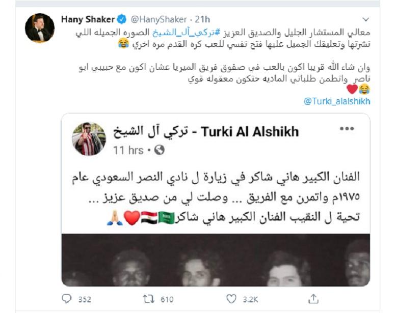 تركي اّل الشيخ يداعب هاني شاكر.. عايز العب في ألميريا