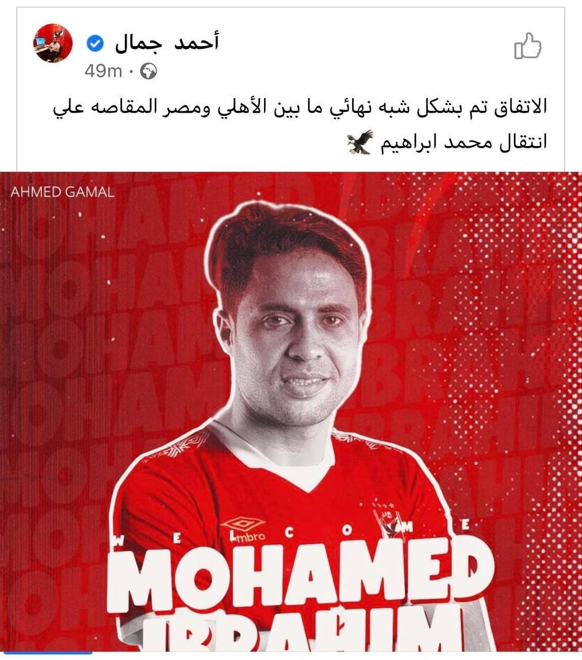 خلال ساعات.. محمد إبراهيم في الأهلي رسمياً